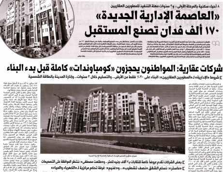 Al Watan 17 March PA.8