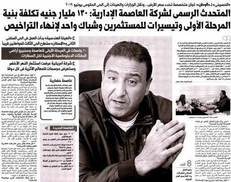 Al Watan 17 March PA.9