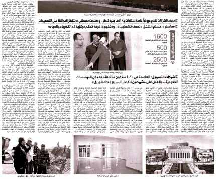 Al Watan 17 March PB.8