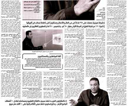 Al Watan 17 March PB.9