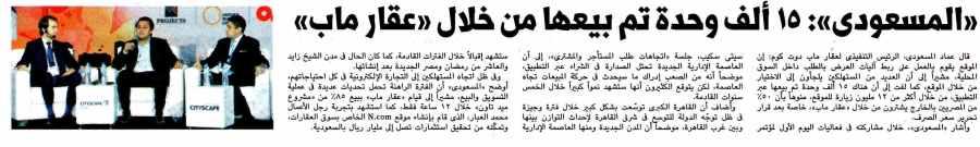 Al Watan 28 March P.16 A.jpg
