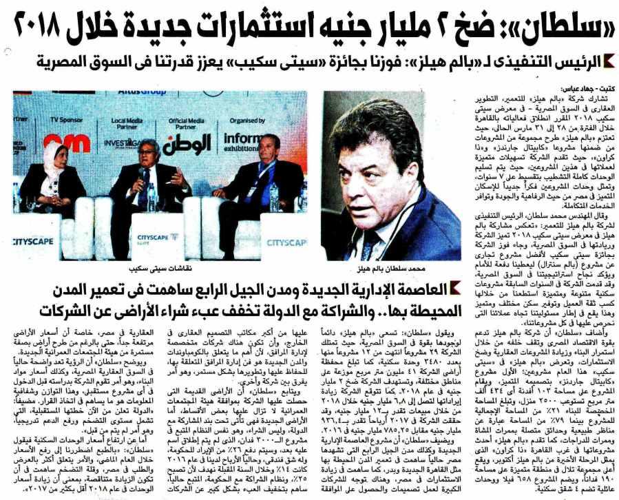 Al Watan 28 March P.16 B.jpg