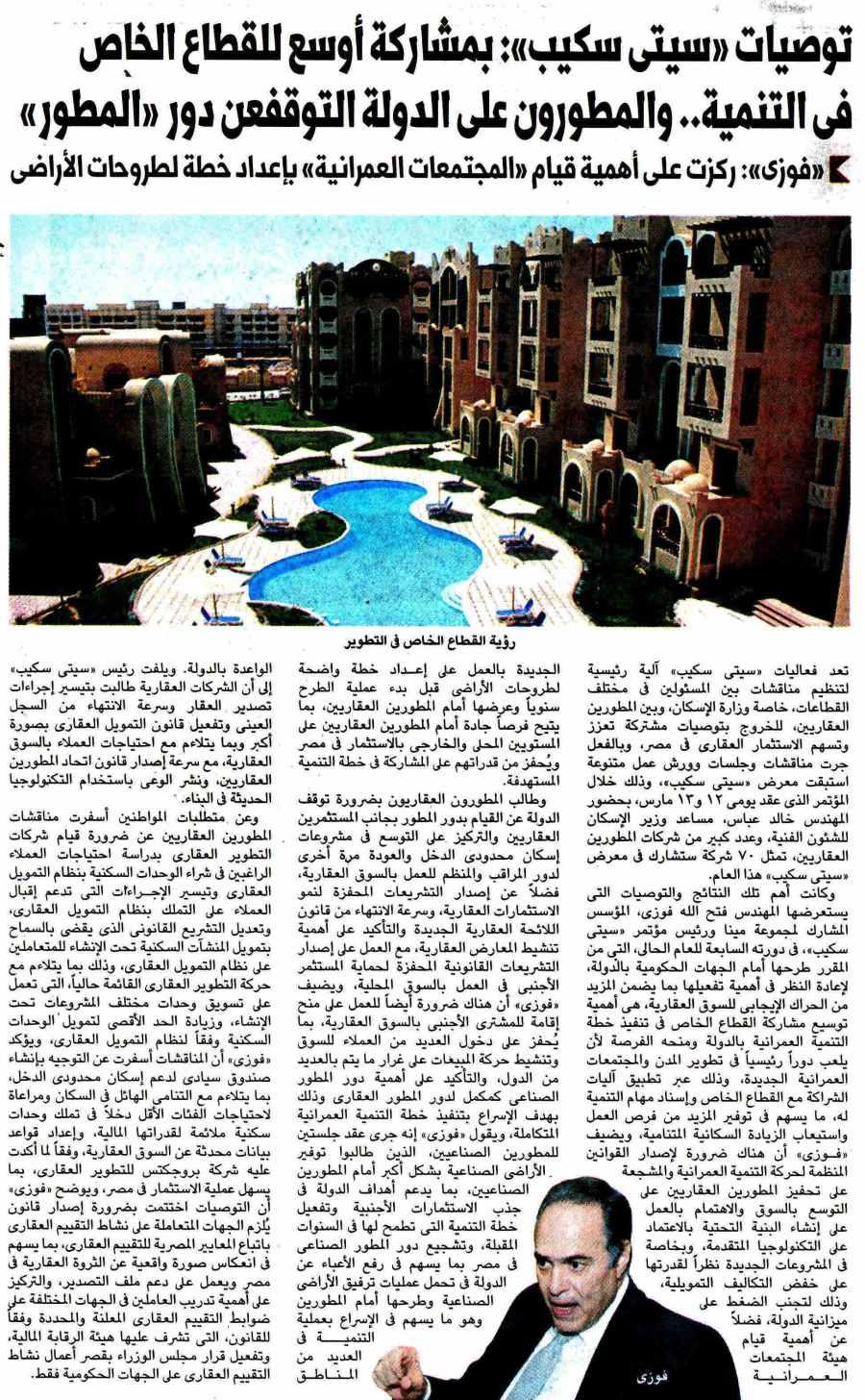 Al Watan 28 March P.16 C.jpg