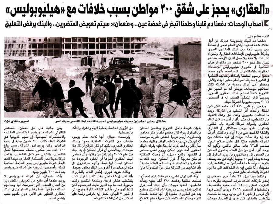 Al Watan 7 March P.7.jpg