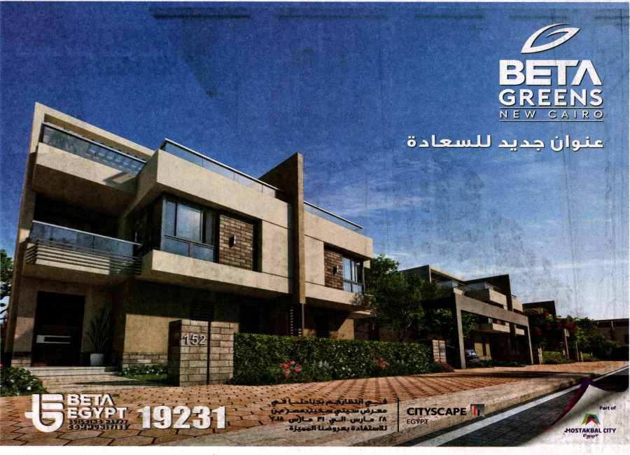 Al Youm 7 28 March P.11.jpg