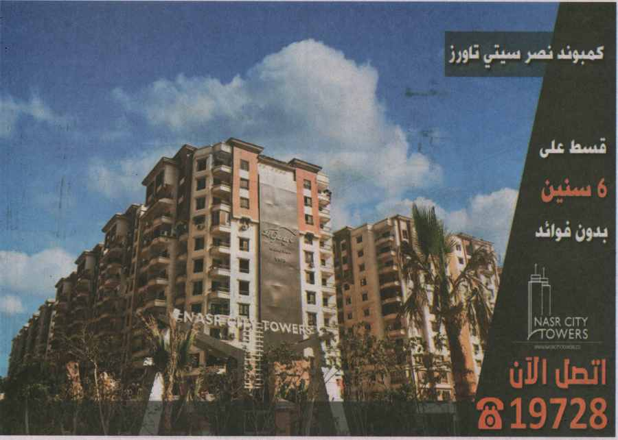 Al Youm 7 28 March P.12.jpg