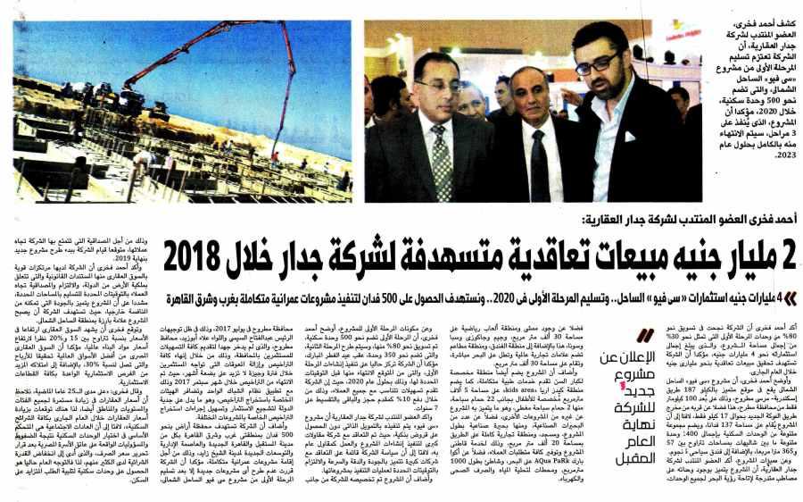 Al Youm 7 28 March P.13.jpg