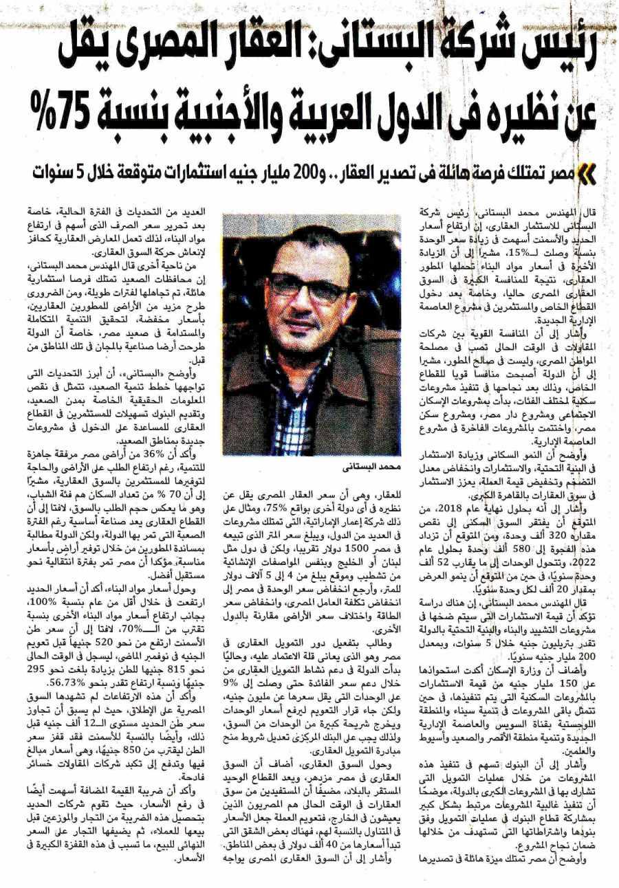 Al Youm 7 28 March P.15.jpg