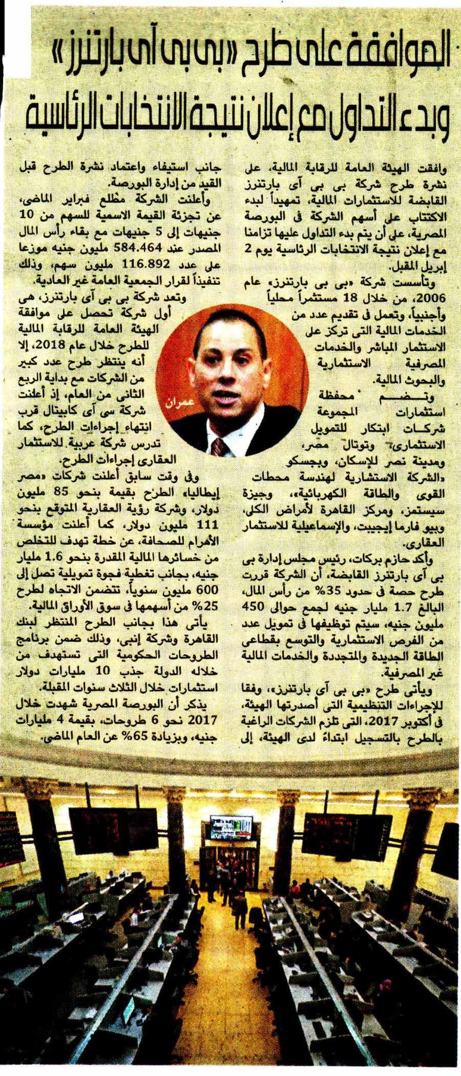 Al Youm 7 6 March P.7.jpg
