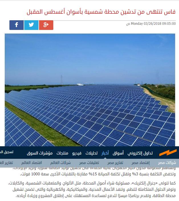 اراب فاينانس   أخبار   فاس تنتهى من تدشين محطة شمسية بأسوان أغسطس المقبل.png
