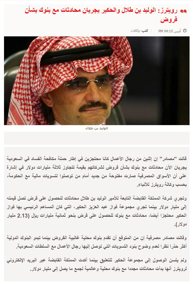 الوطن     رويترز  الوليد بن طلال والحكير يجريان محادثات مع بنوك بشأن قروض.png