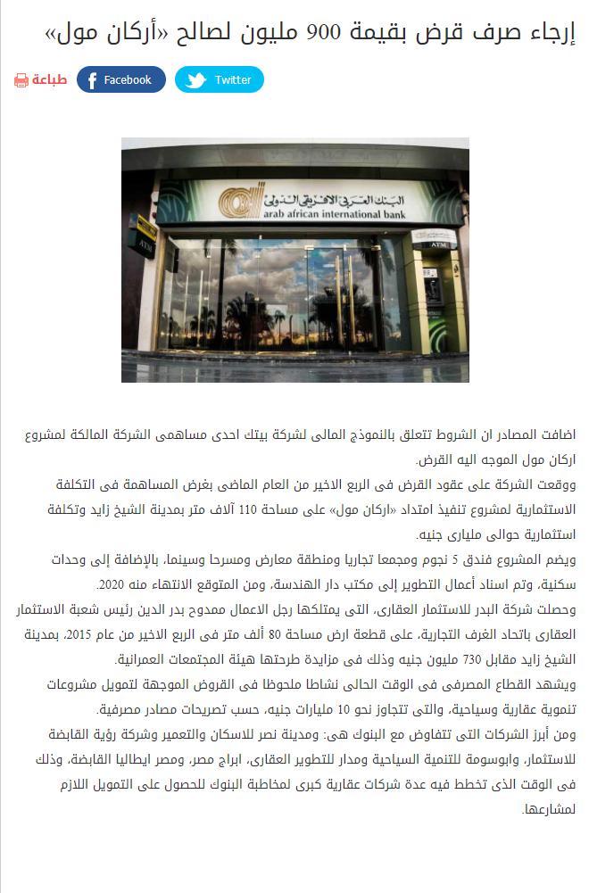 FireShot Capture 849 - إرجاء صرف قرض بقيمة 900 مليون ل_ - https___www.shorouknews.com_news_view.aspx