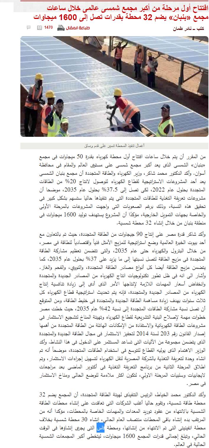 FireShot Capture 867 - افتتاح أول مرحلة من أكبر مجمع شمسى عا_ - http___www.ahram.org.eg_News_20258.png