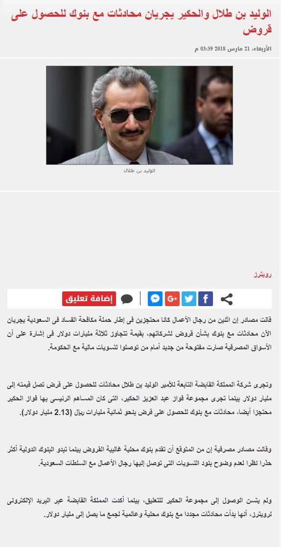FireShot Capture 874 - الوليد بن طلال والحكير يجريان محادثات_ - http___www.youm7.com_story_2018_3_.png