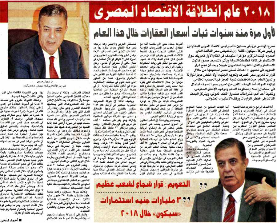 Rosa Al Youssef 4 March P.14.jpg