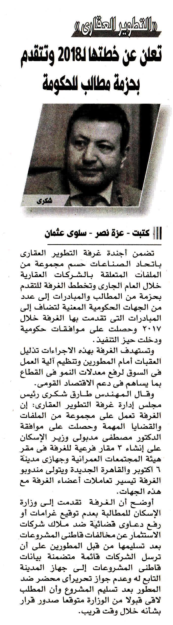 Rosa Al Youssef 7 March P.7.jpg