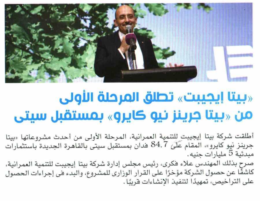 Sehraya March P.102.jpg