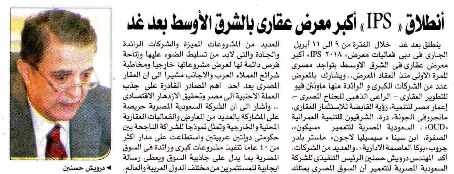 Akhbar Al Youm 7 April P.17 A.jpg