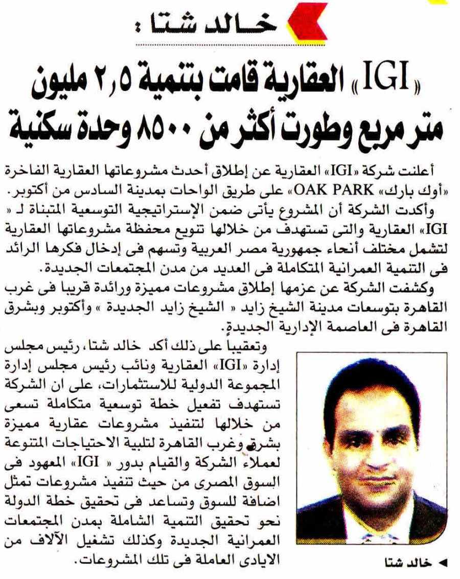 Akhbar Al Youm 7 April P.17 B.jpg
