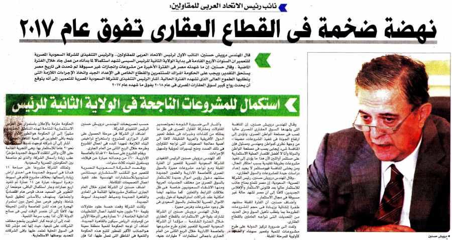 Akhbar Al Youm (Sup) 14 April P.10.jpg
