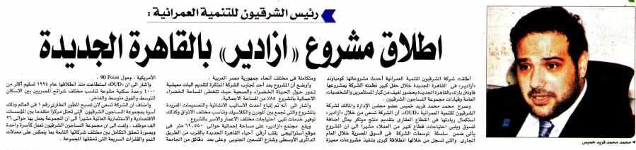 Akhbar Al Youm (Sup) 14 April P.12.jpg