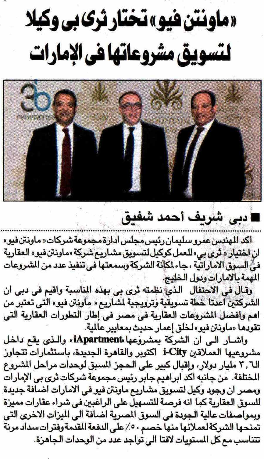 Al Ahram 1 April P.19.jpg