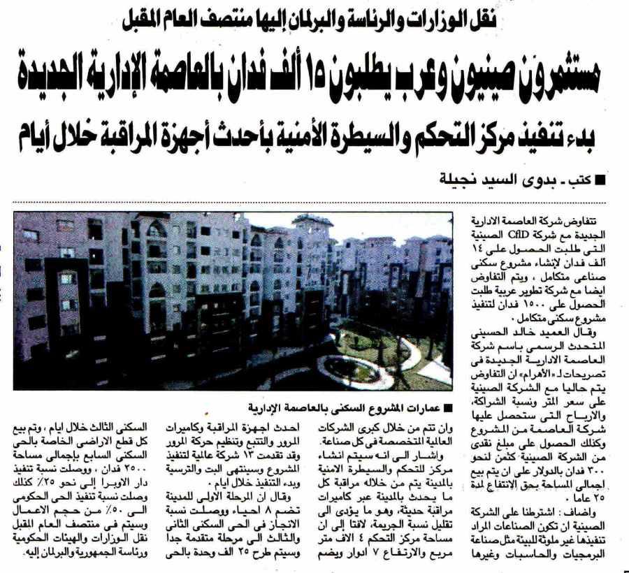 Al Ahram 1 April P.8.jpg