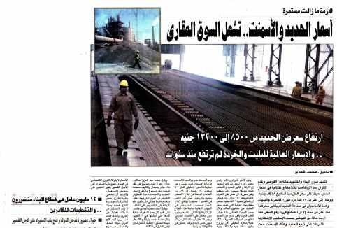 Al Ahram 11 April PA.3