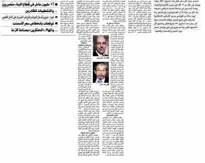 Al Ahram 11 April PB.3