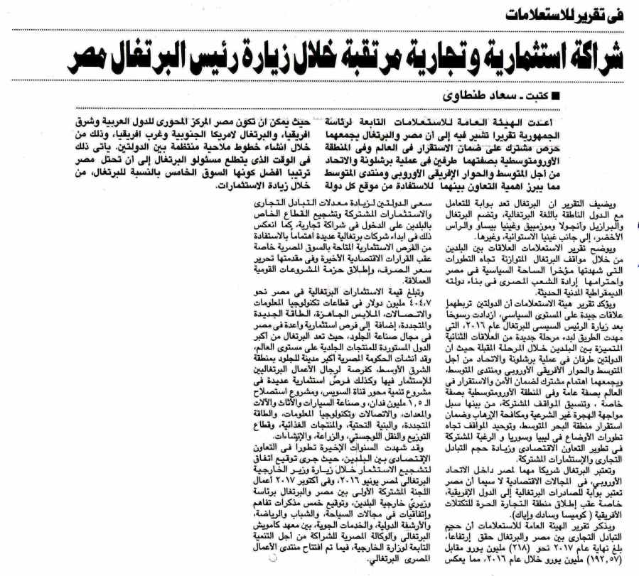 Al Ahram 12 April P.4.jpg