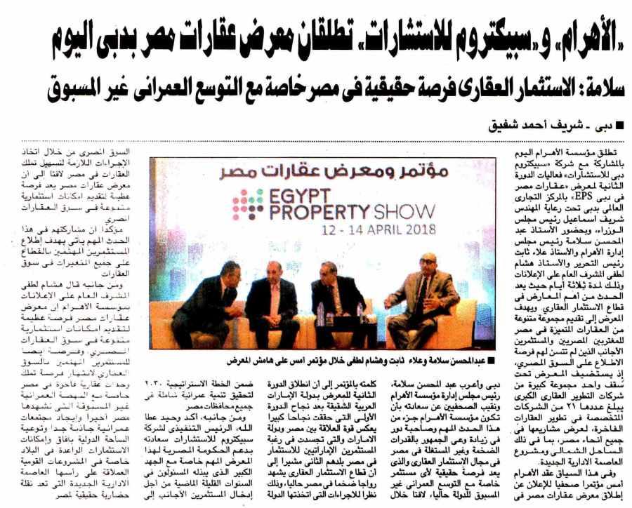 Al Ahram 12 April P.9.jpg
