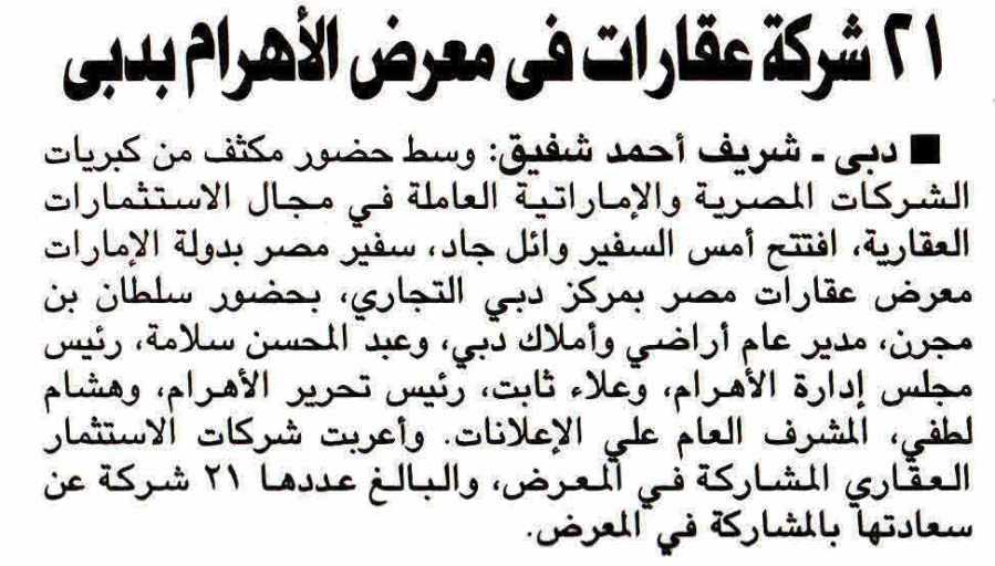 Al Ahram 13 April P.1.jpg
