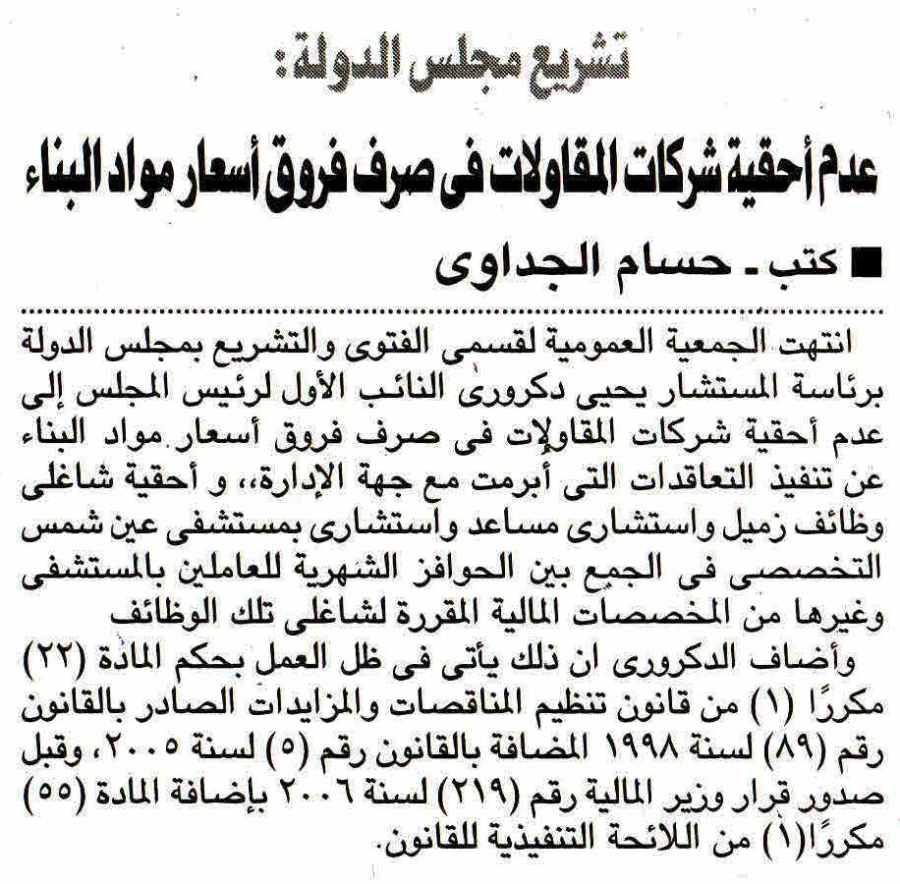 Al Ahram 13 April P.10.jpg