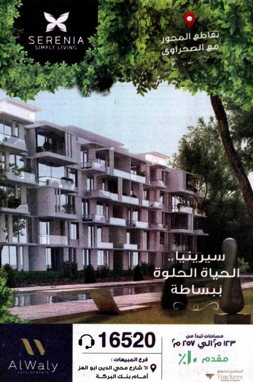 Al Ahram 13 April P.3.jpg
