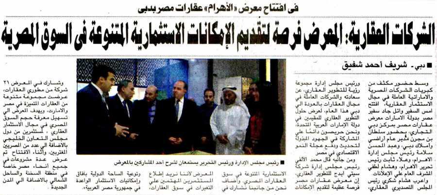 Al Ahram 13 April P.9 A.jpg