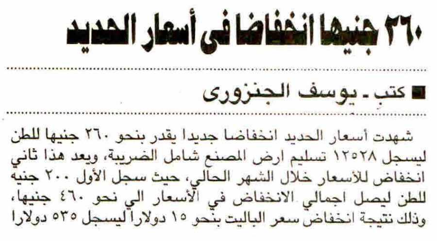 Al Ahram 13 April P.9 B.jpg