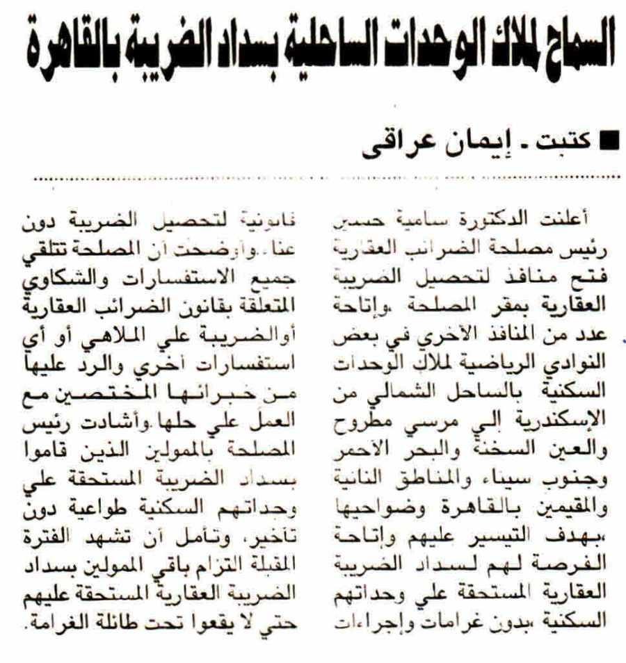 Al Ahram 20 April P.7.jpg