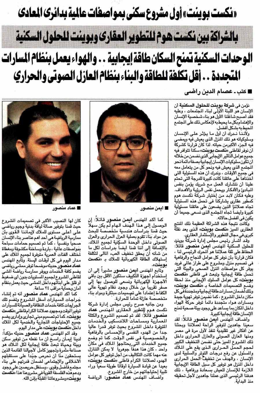 Al Ahram 22 April P.17.jpg