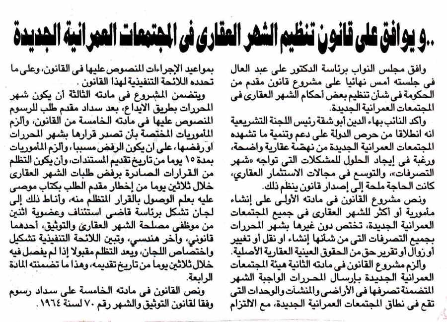 Al Ahram 3 April P.14.jpg