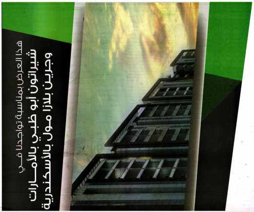 Al Ahram 30 March PA.36
