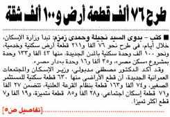 Al Ahram 31 March PA.1-5