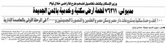 Al Ahram 31 March PB.1-5