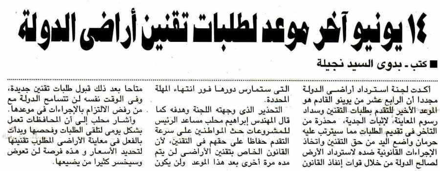 Al Ahram 6 April P.10.jpg