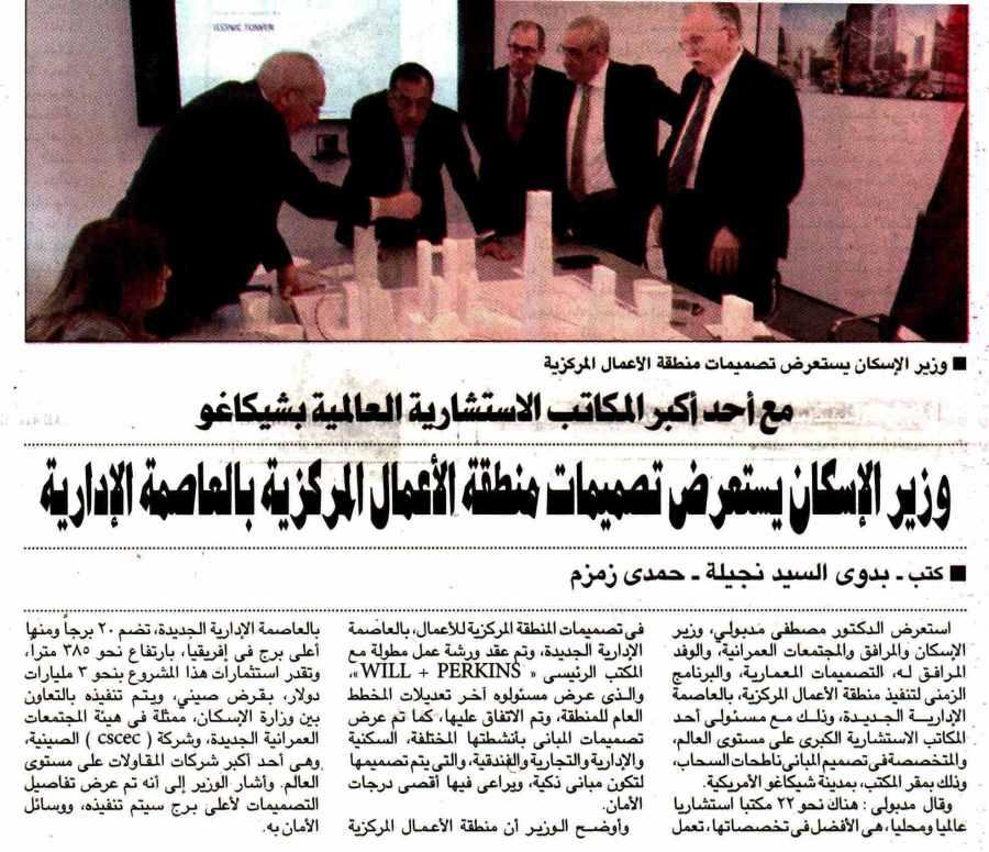 Al Ahram 8 April P.8.jpg
