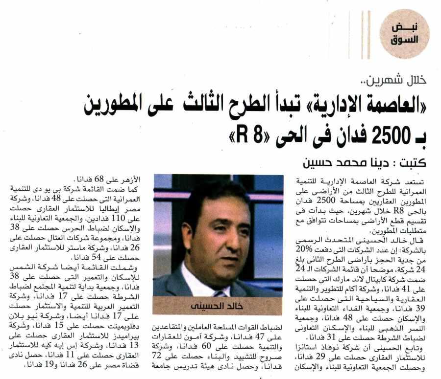 Al Ahram Al Iktisadi 1 April P.8 A.jpg