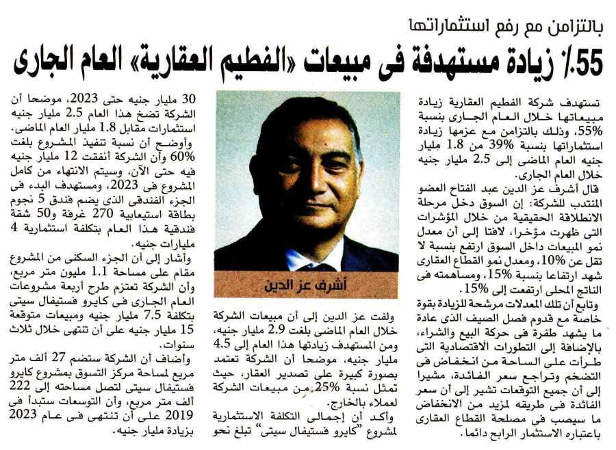 Al Ahram Al Iktisadi 1 April P.8 B.jpg
