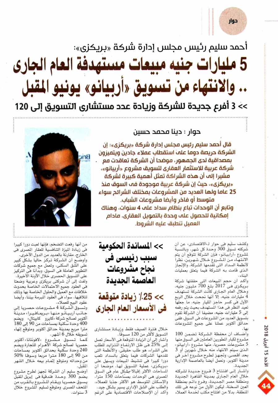 Al Ahram Al Iktisadi 15 April P.44.jpg
