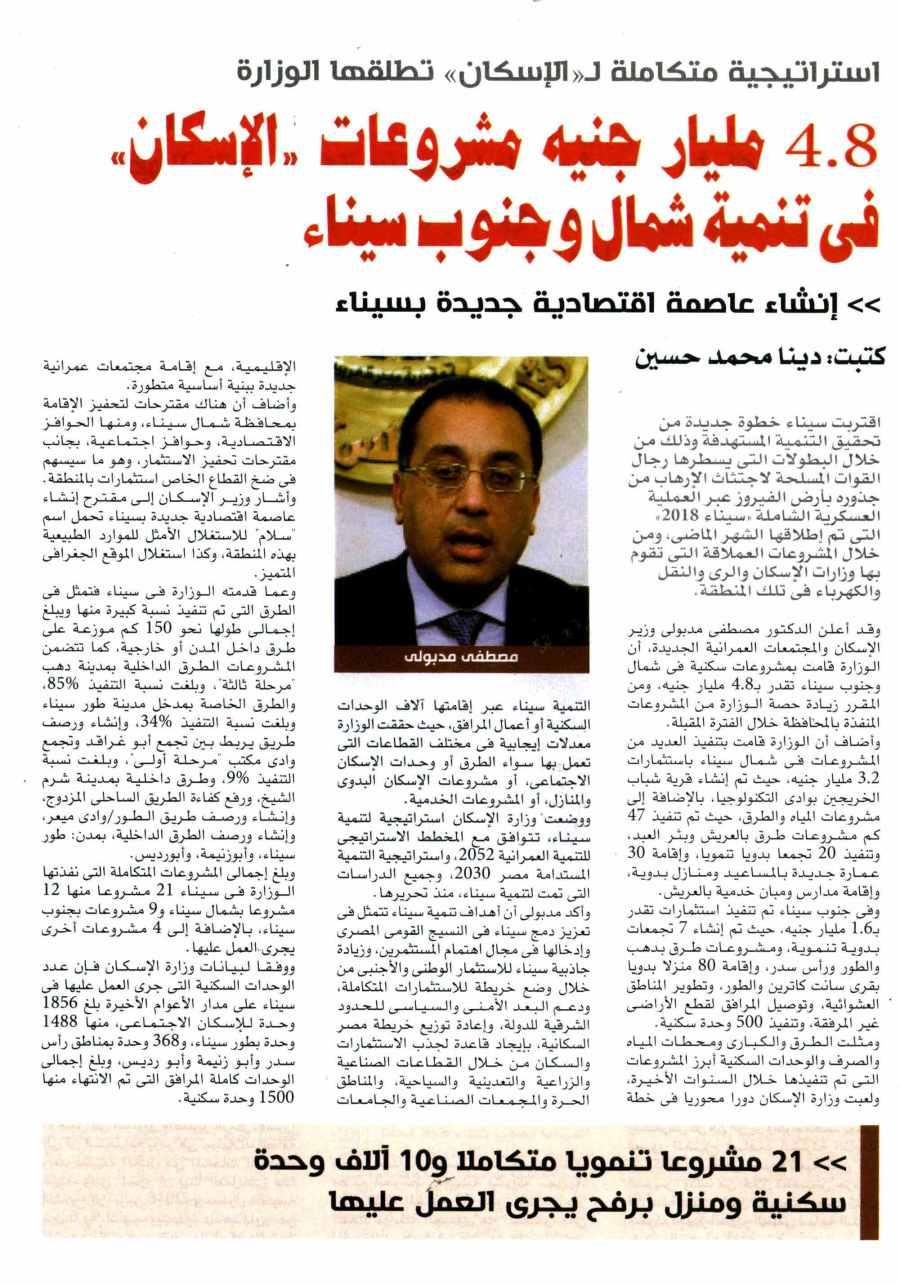 Al Ahram Al Iktisadi 22 April P.46.jpg