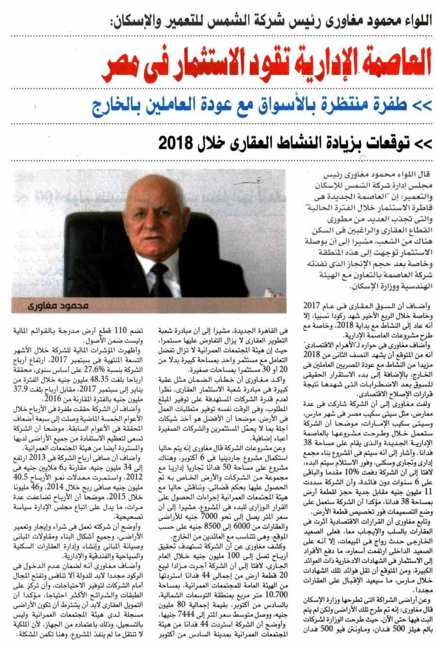 Al Ahram Al Iktisadi 29 April P.29.jpg