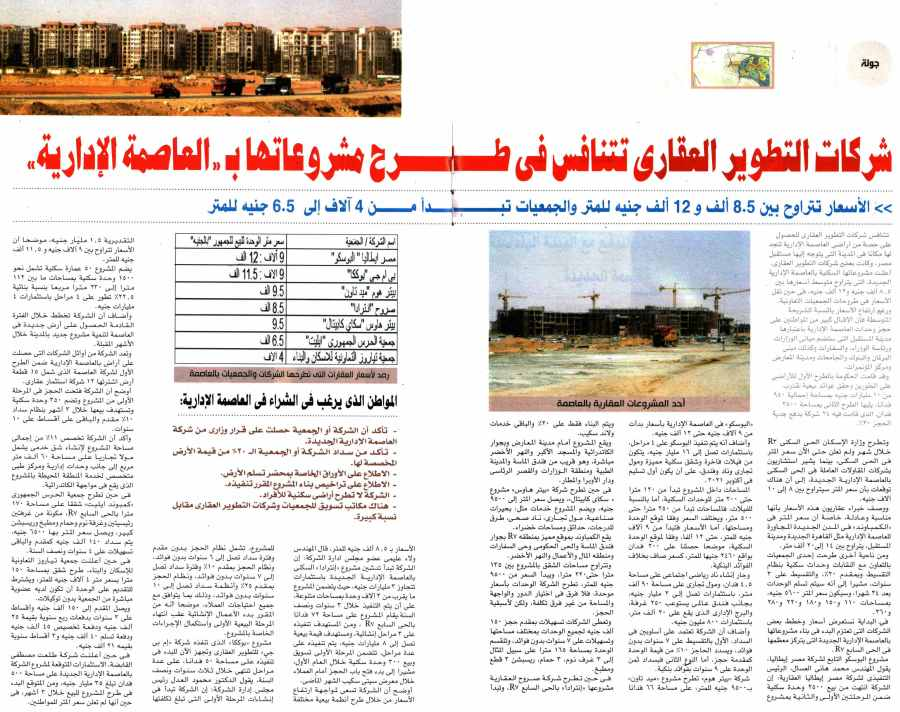Al Ahram Al Iktisadi 29 April P.32-33.jpg
